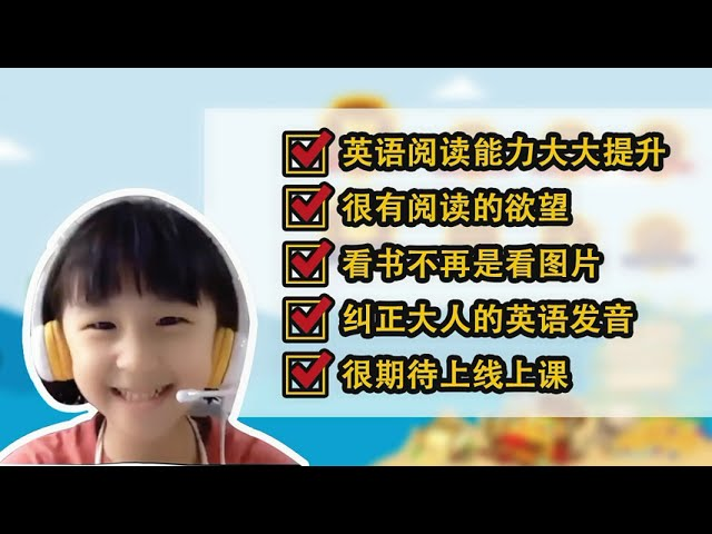 KLC线上课短时间提升孩子的英语水平