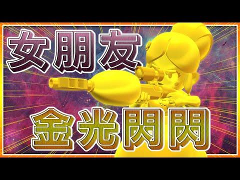 【荒野亂鬥】金光閃閃小辣椒!⭐️雙人荒野生死鬥⭐️尋寶作戰⭐️空武發&布萊恩