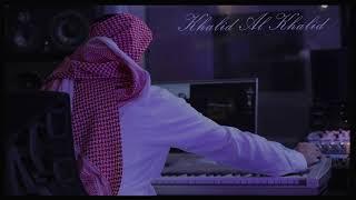 تحميل اغاني لا خطاوينا - خالد الخالد MP3