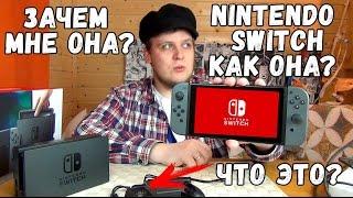 """Nintendo Switch - Нинтендо Свитч Обзор от """"не игрового"""" блоггера :)"""