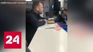 Клиент сочинского фастфуда устроил потасовку из-за 20 рублей - Россия 24