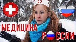 МЕДИЦИНА В РОССИИ БЕСПЛАТНАЯ? ПРОГРАММА ДИСПАНСЕРИЗАЦИИ 2018 В ДЕЙСТВИИ