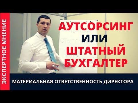 Аутсорсинг или штатный бухгалтер   Материальная ответственность директора
