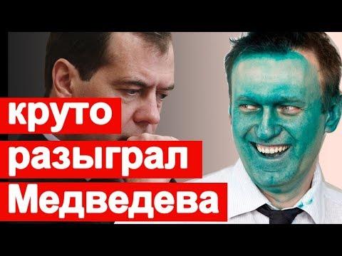 Навальный жестока РАЗЫГРАЛ Медведева  Симоньян в шоке Галкин так не шутит СамолетСветланыМедведевой