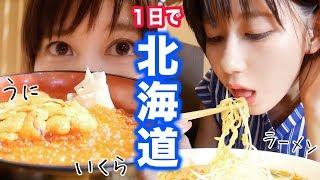 1日で北海道行っていくら丼とラーメンを食べて帰ってこれるか?