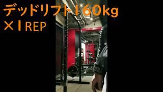 (動画)背中トレーニング。デッドリフト160kg×1rep
