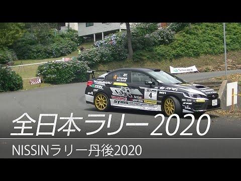 2020年 NISSINラリー丹後2020 (全日本ラリー選手権第5戦) スバル勢ハイライト動画