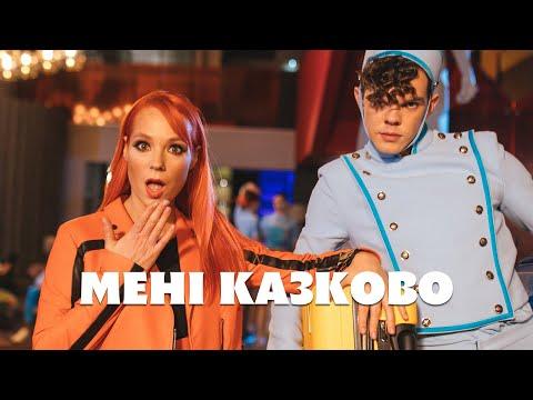 TARABAROVA - МЕНІ КАЗКОВО