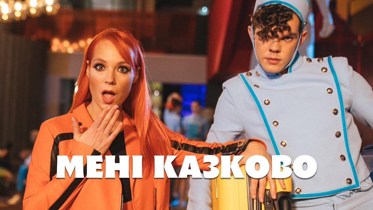 Tarabarova — Мені казково