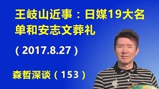 """王岐山近事:日媒""""19大名单""""和安志文葬礼(2017.8.27)"""