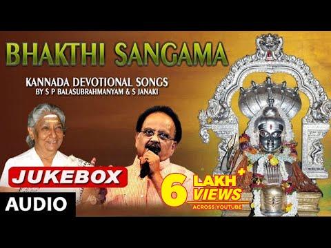 Bhakthi Sangama | SPB, S Janaki | Kannada Devotional Songs | Lord Shiva Kannada Bhakthi Geethegalu