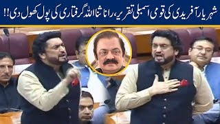 Shehryar Afridi Exposes Rana Sanaullah In National Assembly | 16 July 2019