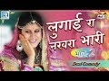 लो सा आ गई Superhit Desi Comedy | लुगाई रा नखरा भारी | Rajasthani Desi Short Comedy Film