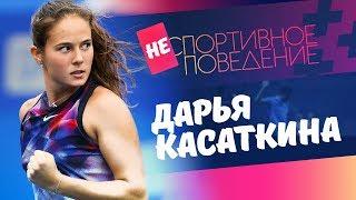 Интервью с теннисисткой, которая сейчас лучше Шараповой