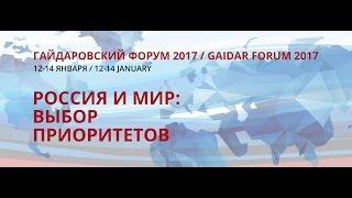 Гайдаровский форум – 2017 «Россия и мир: выбор приоритетов»