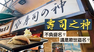 【日式匠心】寿司の神|平民食街中的廚師發辦|不負盛名?還是欺世盜名?|香港美食