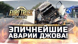 ЭПИЧНЕЙШИЕ АВАРИИ ДЖОВА ● Euro Truck Simulator 2