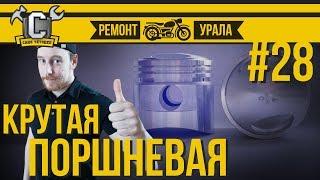 Ремонт мотоцикла Урал #28 - Установка кованых поршней Автотехнология 79мм, колец и цилиндров