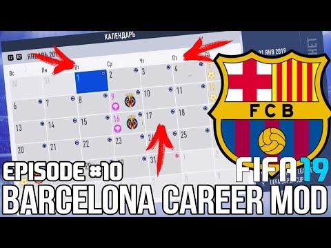 FIFA 19   Карьера тренера за Барселону [#10]   ТРАНСФЕРНОЕ ОКНО ОТКРЫТО \ КОГО КУПИТЬ?