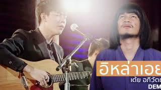 อีหล่าเอ๋ย - เต้ย อภิวัฒน์ : เซิ้ง|Music 【Official MV】