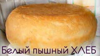 Рецепт домашнего хлеба. Пышный белый хлеб в мультиварке.