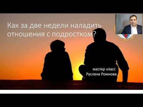 2.03 МК Как наладить контакт с подростком