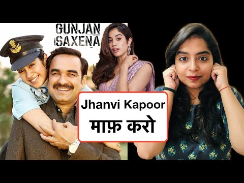 Gunjan Saxena Netflix Movie REVIEW | Deeksha Sharma