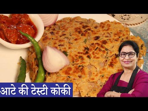 आटे से बनी ये टेस्टी सिंधी कोकी दीवाने हो जाओगे   Sindhi Koki Recipe   Sindhi Pyaj Ki Koki