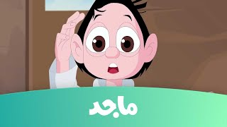 كسلان - قناة ماجد -الحلقة الأولى من كرتون كسلان Majid Kids Tv