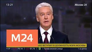 Собянин официально вступил в должность мэра Москвы - Москва 24