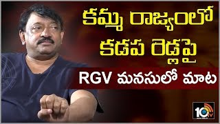RGV Exclusive Interview Over Kamma Rajyam Lo Kadapa Reddlu | 10TV News