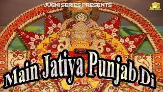 Main Jatiya Punjab Di  Purnima Sadhavi