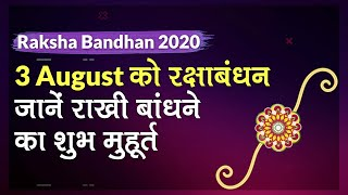 Raksha Bandhan 2020: 3 August रक्षाबंधन, राखी बांधने का Subh Muhurat | Rakhi 2020 Date & Timing - Download this Video in MP3, M4A, WEBM, MP4, 3GP