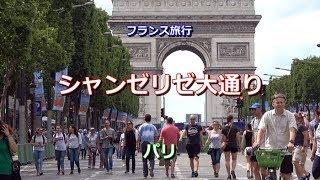 フランス旅行パリ「シャンゼリゼ大通り」AvenuedesChamps-Elysées