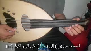درس يعلمك تحترف العزف على العود ؛ تمرين السحب على العود بطرق سلسة و طربية  (الجزء الثاني) HD