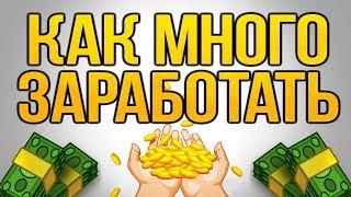 100000 РУБ.В МЕСЯЦ БЕЗ ВЛОЖЕНИЙ!- how to make money online