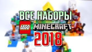 LEGO Minecraft все наборы 2018 и Обзор на Лего Майнкрафт Иглу