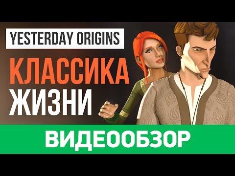 Обзор игры Yesterday Origins
