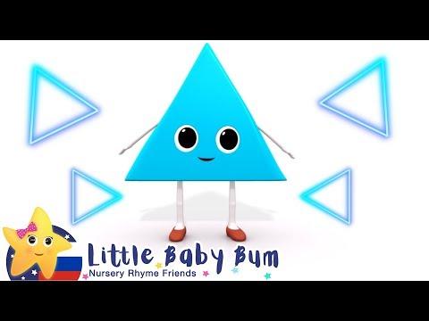 Изучаем треугольник  Мои первые уроки   Детские песни   Little Baby Bum