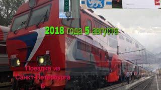 Поездка на электропоезде Ласточка ЭС2ГП 007 На новом Маршруте Санкт-Петербург-Балтийский—Псков-Пасс.