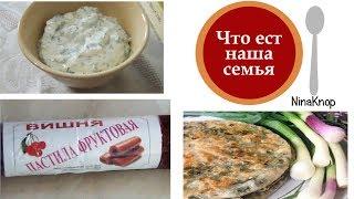 Что ест наша семья: соусы, лепешки с зеленым луком, выпечка. Часть 4