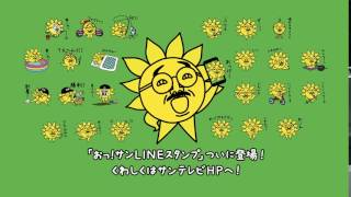 LINEスタンプ/告知篇