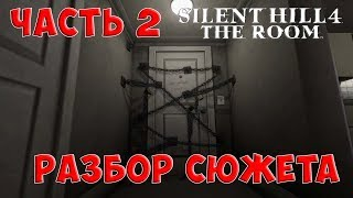 Разбор и объяснение сюжета Silent Hill 4. Часть 2