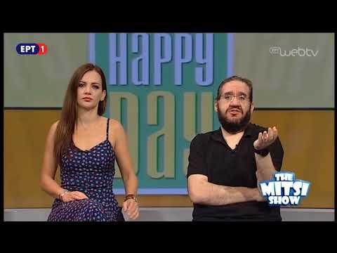 The Mitsi Show – 11 Μαΐου 2018   ΕΡΤ