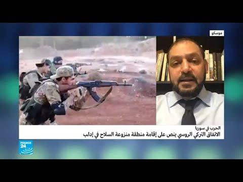 العرب اليوم - شاهد:الاتفاق التركي الروسي ينص على إقامة منطقة منزوعة السلاح في إدلب
