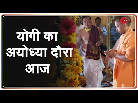 आज अयोध्या दौरे पर CM Yogi Adityanath, राम मंदिर भूमि पूजन की तैयारियों का लेंगे जायजा