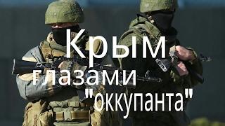 """Крым глазами """"оккупанта"""""""