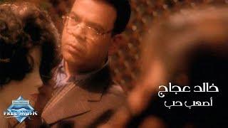 Khalid Aggag - As3ab 7ob (Music Video)   (خالد عجاج - أصعب حب (فيديو كليب