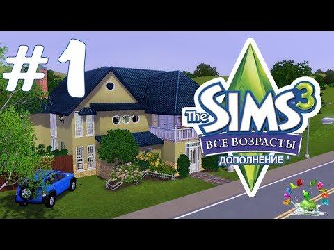 The Sims 3 Все возрасты #1 Помолвленные