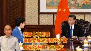20191217 林鄭北京述職 重提要解決深層次矛盾 將成為林鄭下台死穴